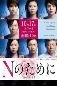 N no Tame ni: Season 1