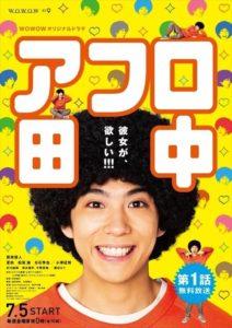 Afro Tanaka: Season 1