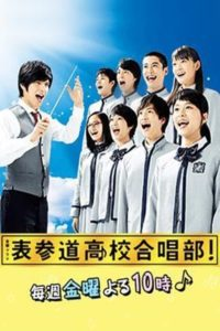 Omotesando Koukou Gasshoubu: Season 1