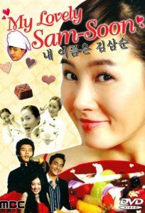 My Name is Kim Sam Soon: Season 1