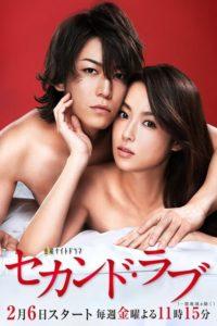 Second Love: Season 1