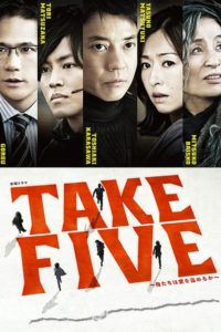 Take Five: Season 1