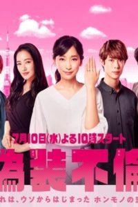 Gisou Furin: Season 1