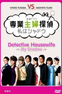 Detective Housewife – My Shadow
