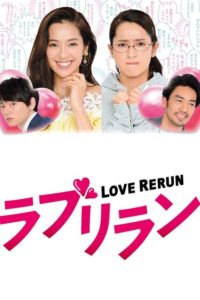 Love Rerun: Season 1