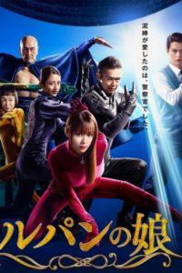 Lupin no Musume: Season 1
