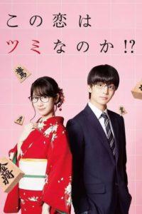 Kono Koi wa Tsumi na no ka?: Season 1