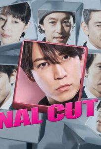 Final Cut: Season 1