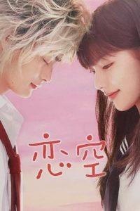 O Céu do Amor: Season 1