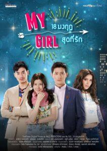 My Girl: Season 1