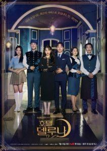 Hotel del Luna: Season 1
