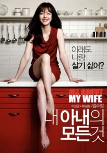 All About My Wife
