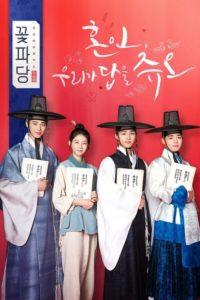 Flower Crew: Joseon Marriage Agency: Season 1