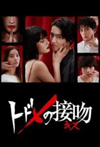 Todome no Kiss: Season 1