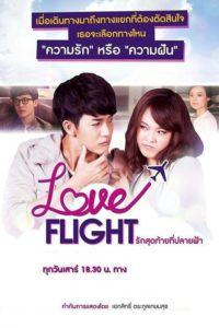 Love Flight: O Último Amor no Fim do Céu: Season 1