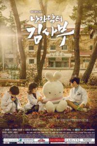 Romantic Doctor, Teacher Kim 2: Season 1