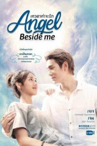 Angel Beside Me: Season 1