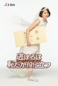 Nigeru wa Haji da ga Yaku ni Tatsu: Season 1