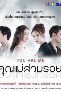 You Are Me: Season 1