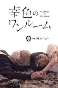 Sachi-iro no One Room: Season 1